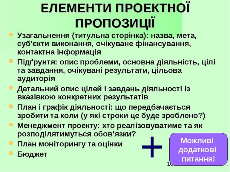 ЕЛЕМЕНТИ ПРОЕКТНОЇ ПРОПОЗИЦІЇ Узагальнення (титульна сторінка): назва, мета, ...