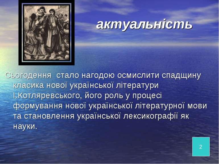 актуальність Сьогодення стало нагодою осмислити спадщину класика нової україн...