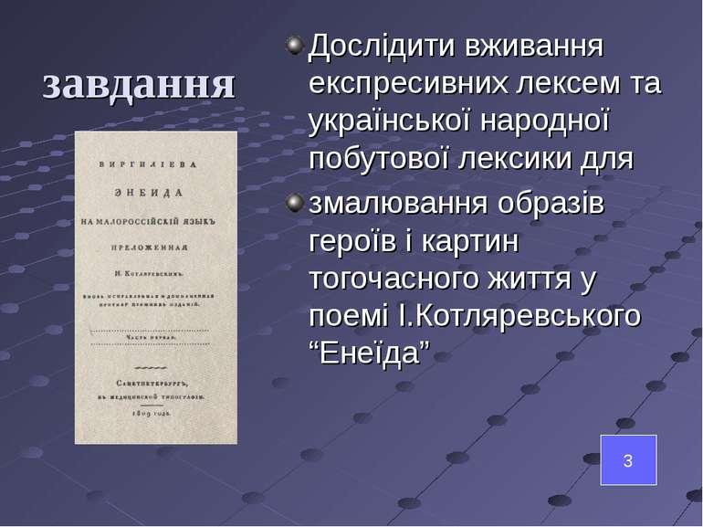 завдання Дослідити вживання експресивних лексем та української народної побут...