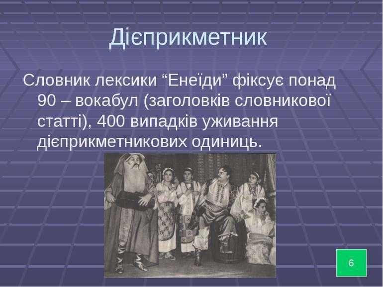 """Дієприкметник Словник лексики """"Енеїди"""" фіксує понад 90 – вокабул (заголовків ..."""