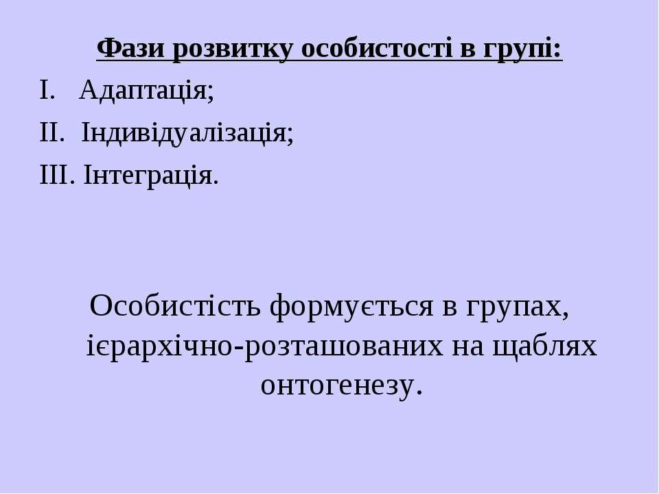 Фази розвитку особистості в групі: І. Адаптація; ІІ. Індивідуалізація; ІІІ. І...