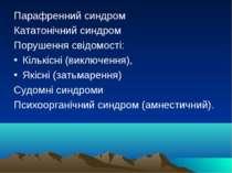 Парафренний синдром Кататонічний синдром Порушення свідомості: Кількісні (вик...