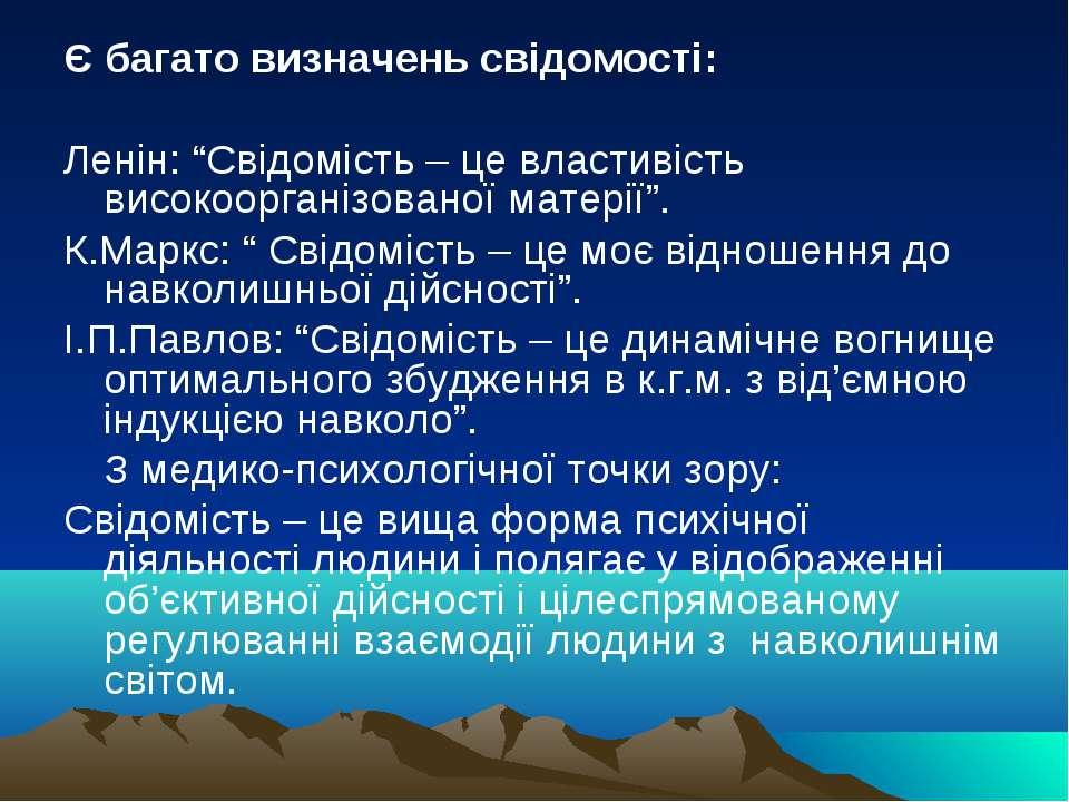 """Є багато визначень свідомості: Ленін: """"Свідомість – це властивість високоорга..."""