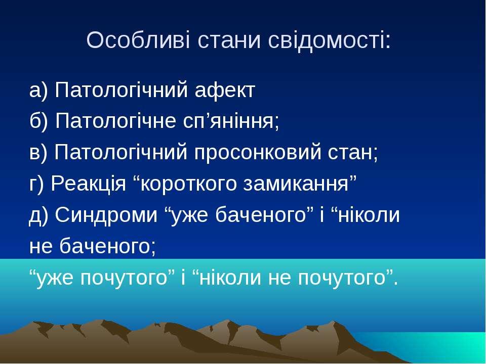 Особливі стани свідомості: а) Патологічний афект б) Патологічне сп'яніння; в)...