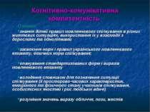 Когнітивно-комунікативна компетентність Ознаки : знання дітей правил мовленнє...