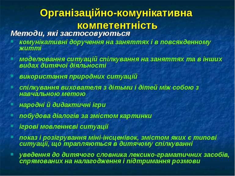 Організаційно-комунікативна компетентність Методи, які застосовуються комунік...