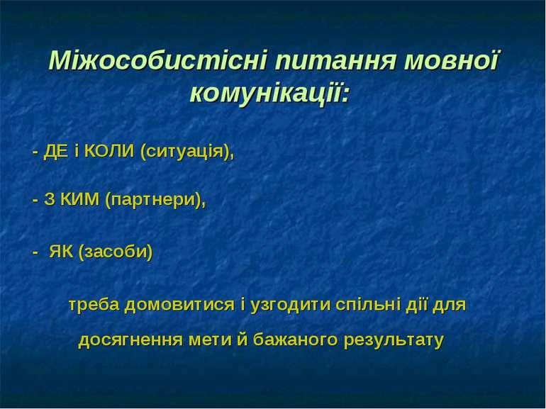 Міжособистісні питання мовної комунікації: - ДЕ і КОЛИ (ситуація), - З КИМ (п...