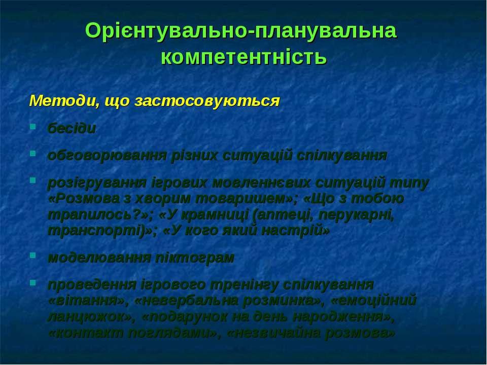 Орієнтувально-планувальна компетентність Методи, що застосовуються бесіди обг...