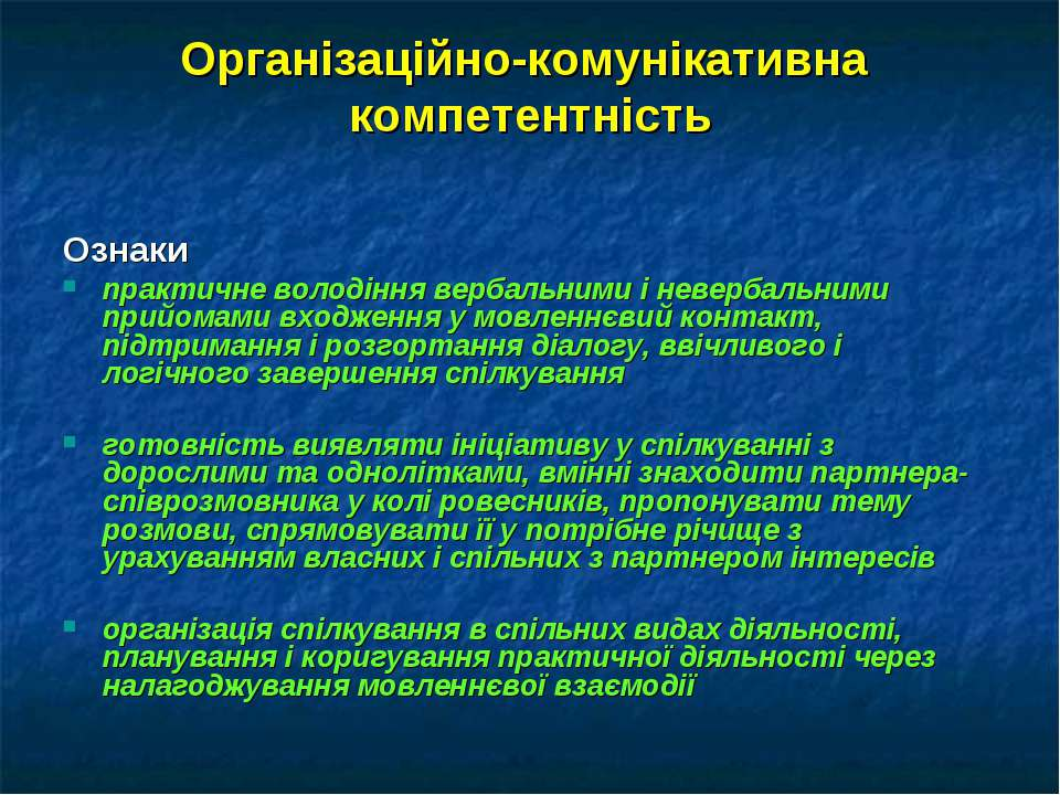 Організаційно-комунікативна компетентність Ознаки практичне володіння вербаль...