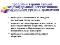 проблеми терапії хворих соматоформною вегетативною дисфункцією органів травле...