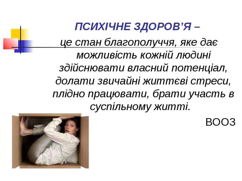 ПСИХІЧНЕ ЗДОРОВ'Я – це стан благополуччя, яке дає можливість кожній людині зд...