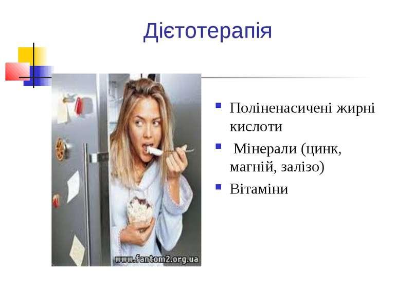 Дієтотерапія Поліненасичені жирні кислоти Мінерали (цинк, магній, залізо) Віт...