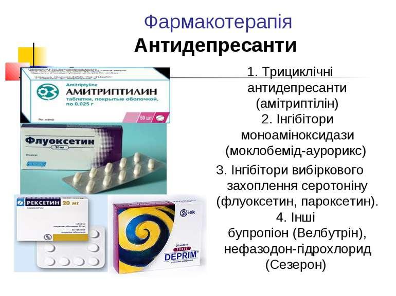 Фармакотерапія Антидепресанти 1. Трициклічні антидепресанти (амітриптілін) 2....