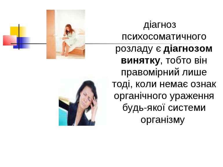 діагноз психосоматичного розладу є діагнозом винятку, тобто він правомірний л...
