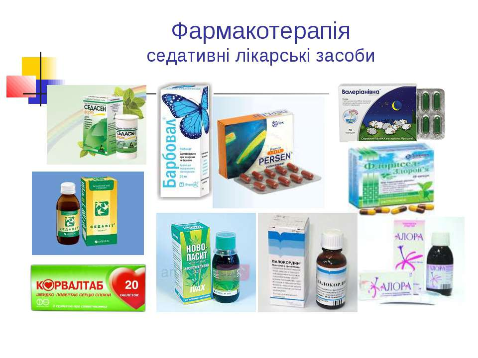 Фармакотерапія седативні лікарські засоби