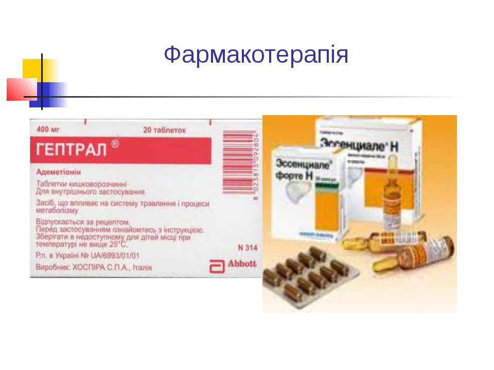 Фармакотерапія