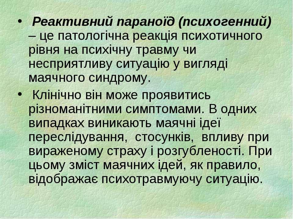 Реактивний параноїд (психогенний) – це патологічна реакція психотичного рівня...
