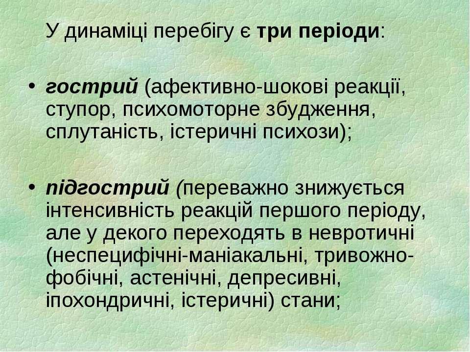 У динаміці перебігу є три періоди: гострий (афективно-шокові реакції, ступор,...