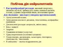Побічна дія нейролептиків Екстрапірамідні розлади: мязовий гіпертонус, загаль...