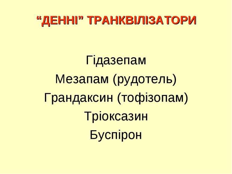 """""""ДЕННІ"""" ТРАНКВІЛІЗАТОРИ Гідазепам Мезапам (рудотель) Грандаксин (тофізопам) Т..."""