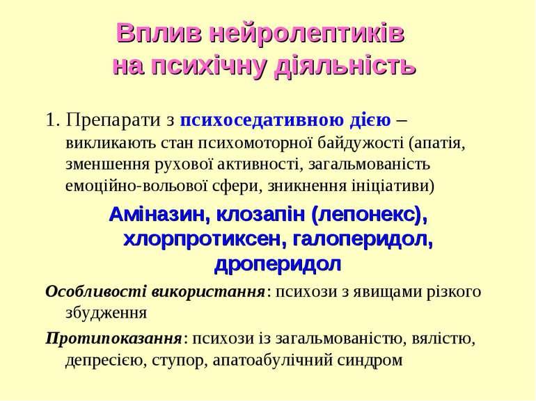 Вплив нейролептиків на психічну діяльність 1. Препарати з психоседативною діє...