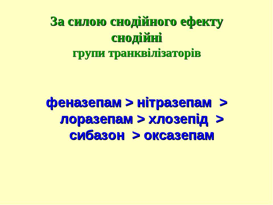 За силою снодійного ефекту снодійні групи транквілізаторів феназепам > нітраз...