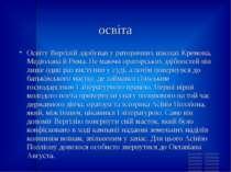 освіта Освіту Вергілій здобував у риторичних школах Кремона, Медіолана й Рима...