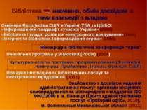 Бібліотека навчання, обмін досвідом з теми взаємодії з владою Семінари Посоль...