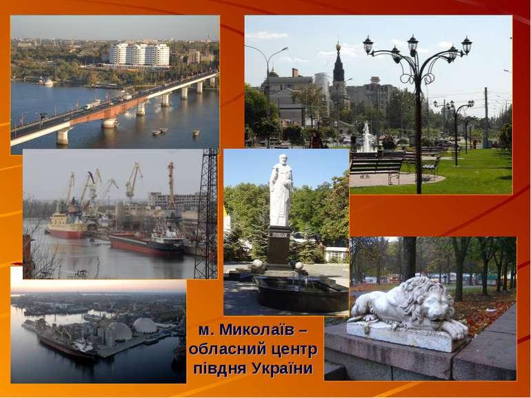 м. Миколаїв –обласний центр півдня України