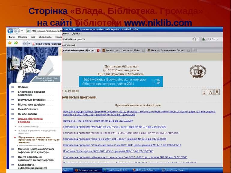 Сторінка «Влада. Бібліотека. Громада» на сайті бібліотеки www.niklib.com