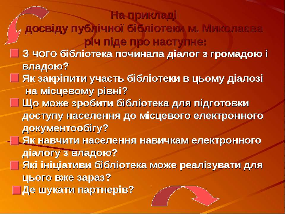 На прикладі досвіду публічної бібліотеки м. Миколаєва річ піде про наступне: ...