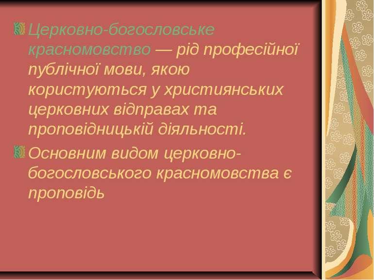 Церковно-богословське красномовство — рід професійної публічної мови, якою ко...