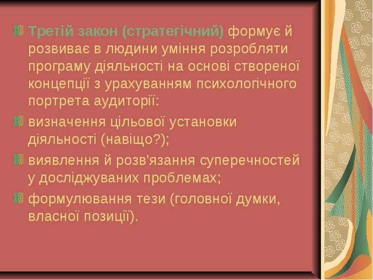 Третій закон (стратегічний) формує й розвиває в людини уміння розробляти прог...