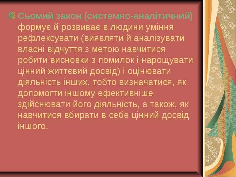 Сьомий закон (системно-аналітичний) формує й розвиває в людини уміння рефлекс...