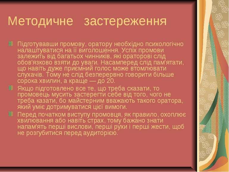 Методичне застереження Підготувавши промову, оратору необхідно психологічно н...