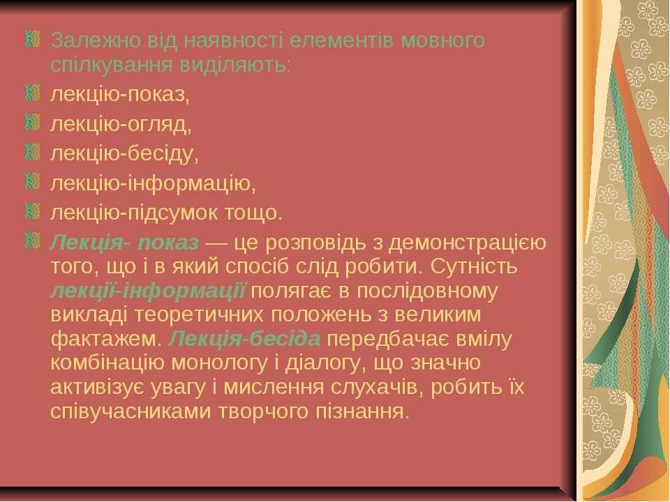 Залежно від наявності елементів мовного спілкування виділяють: лекцію-показ, ...