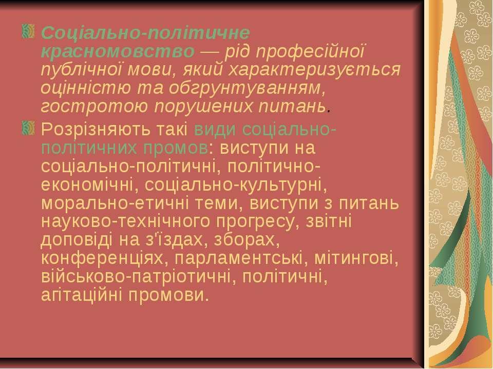 Соціально-політичне красномовство — рід професійної публічної мови, який хара...