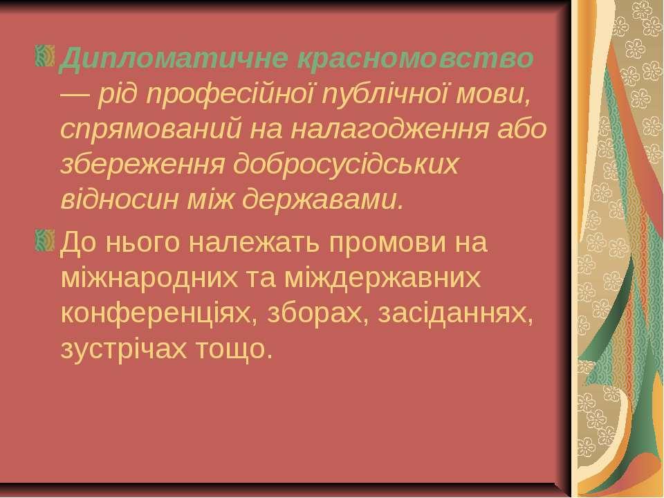 Дипломатичне красномовство — рід професійної публічної мови, спрямований на н...