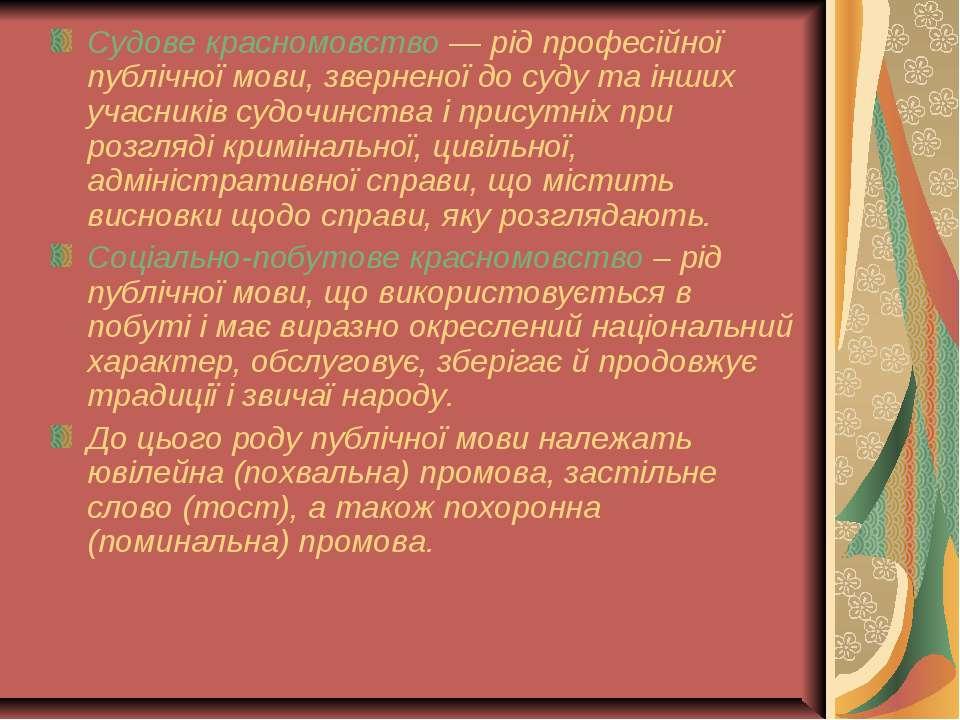 Судове красномовство — рід професійної публічної мови, зверненої до суду та і...
