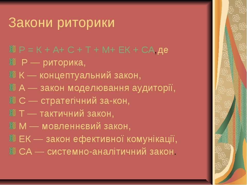 Закони риторики Р = К + А+ С + Т + М+ ЕК + СА, де Р — риторика, К — концептуа...