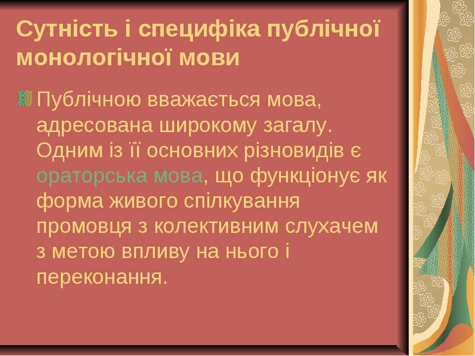 Сутність і специфіка публічної монологічної мови Публічною вважається мова, а...
