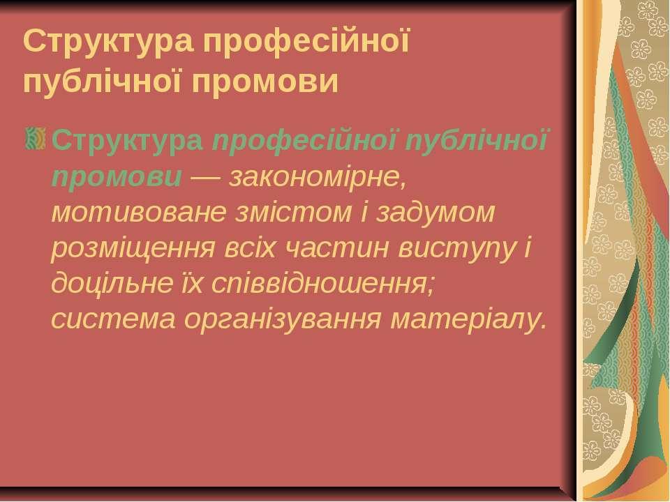 Структура професійної публічної промови Структура професійної публічної промо...