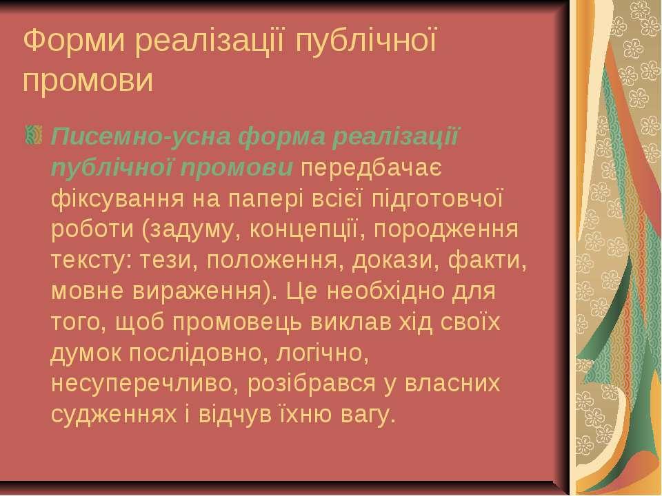 Форми реалізації публічної промови Писемно-усна форма реалізації публічної пр...