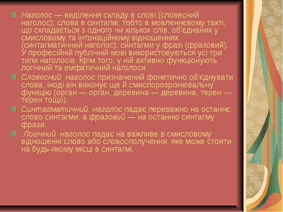 Наголос — виділення складу в слові (словесний наголос); слова в синтагмі, тоб...