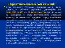 Нормативно-правове забезпечення пункт 2.3. наказу Головного управління освіти...