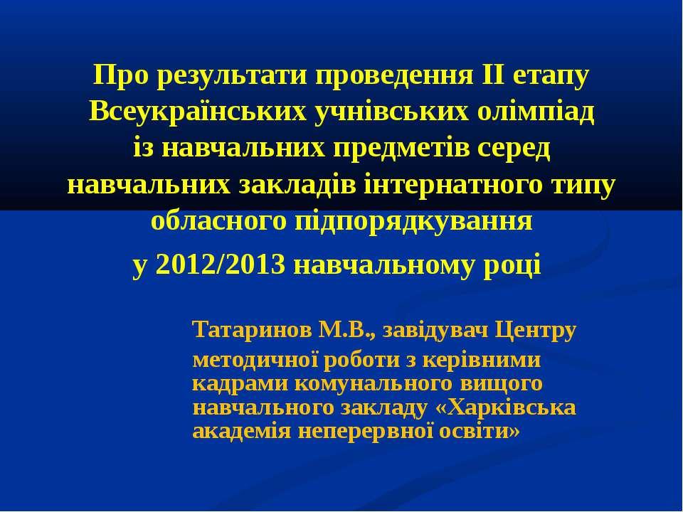 Про результати проведення ІІ етапу Всеукраїнських учнівських олімпіад із навч...