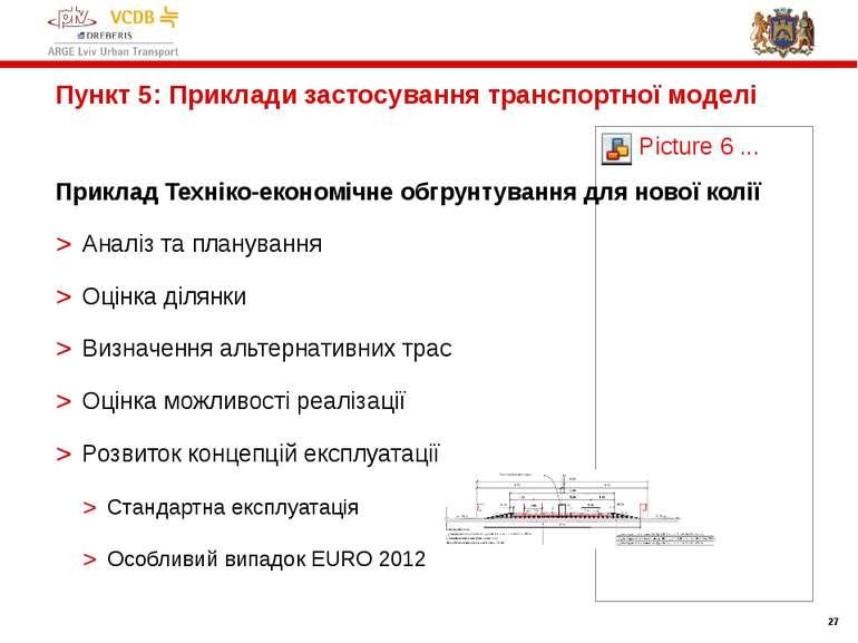 Приклад Техніко-економічне обгрунтування для нової колії Аналіз та планування...
