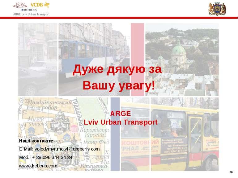* Наші контакти: E-Mail: volodymyr.motyl@dreberis.com Моб.: + 38096344 34 3...