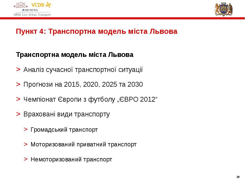 * Пункт 4: Транспортна модель міста Львова Транспортна модель міста Львова Ан...