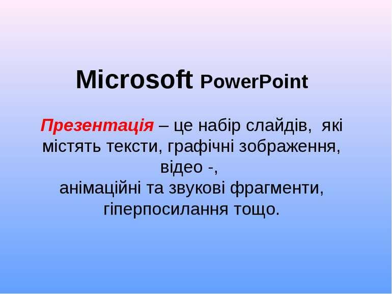 Презентація – це набір слайдів, які містять тексти, графічні зображення, віде...